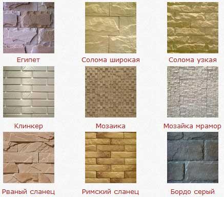 фото декоративного камня для интерьеров